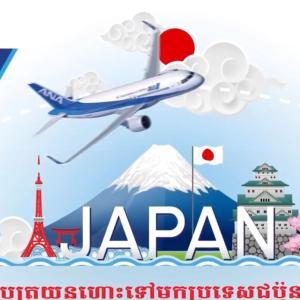 カンボジアで最も有名な日本のブランド