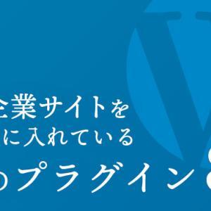 WPで企業サイトを作るときに入れている、基本のプラグイン8選