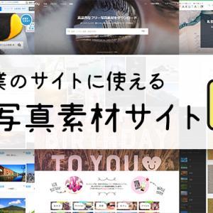 これからの中小企業サイト制作に使える!商用可な無料写真素材サイト6選