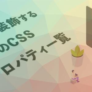 文字を装飾する基本のCSSプロパティ一覧