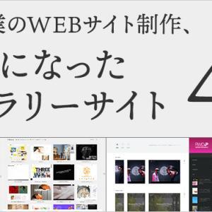 中小企業のWEBサイト制作、参考になったギャラリーサイト4選
