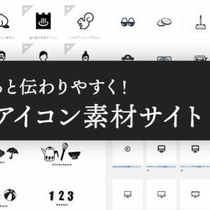 WEBをもっと伝わりやすく!無料のアイコン素材サイト4選