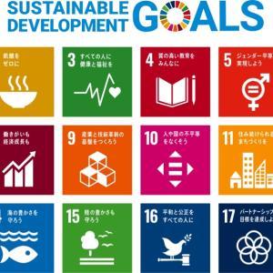 SDGs導入!!
