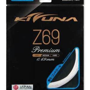 KIZUNAジャパンの高反発ガットシリーズ Z63プレミアム