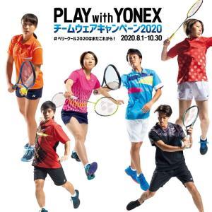YONEX チームウェアキャンペーン!!