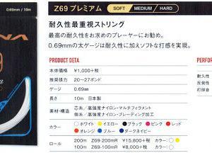 Z69 プレミアム Z65プレミアム Z63プレミアム Z58プレミアム すべて販売しています。