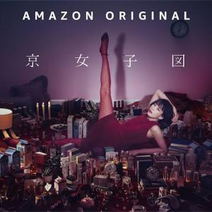 【Amazonプライムビデオ】東京女子図鑑が面白い!東京に憧れる女子をうまく表現してる。