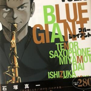 【BLUE GIANT】ジャズ漫画の王道。ブルージャイアントを読み返してまた泣く。