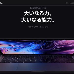 【約20万円】実はMacBook Pro 13 インチを購入しました。【Core i5・16GB・256GB】