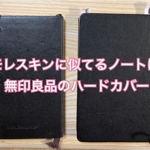 モレスキンに似たおすすめのノートは?無印良品のハードカバーノート【ポケットサイズ】