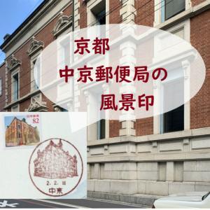 レトロな近代建築の中京郵便局は赤レンガ【京都】風景印にスケッチ
