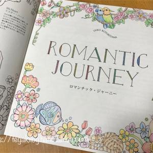 冒険物語の塗り絵絵本「ロマンチック・ジャーニー」の中身は?