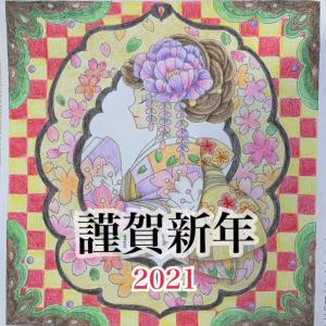 ダイソー「癒やしの塗り絵」で【お正月のご挨拶】背景は市松模様に