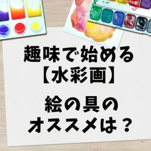 【趣味で始める水彩画】絵の具のオススメは?2種類のホルベイン24色セットを紹介