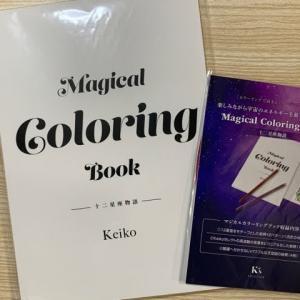 数量限定の「マジカルカラーリングブック」気になる中身や塗り心地は?