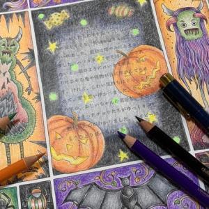 ハロウィンカラーで塗ってみた『アイビーと不思議な蝶』おばけのページ