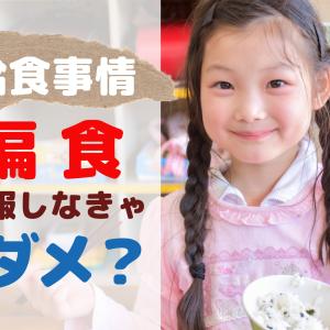 偏食の子供、学校給食はどうしてる?正しい対応と克服への考え方