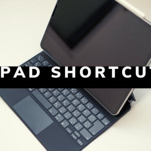 iPadでキーボードを使うなら覚えたいショートカット