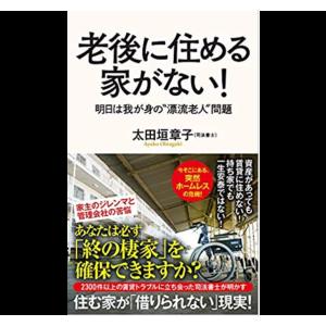 「老後に住める家がない!」万人が読むべきおすすめ本!と著者の太田垣章子さんのプロフィール