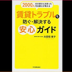 【おすすめ書籍】「2000人の大家さんを救った司法書士が教える賃貸トラブルを防ぐ・解決する安心ガイド」太田垣章子著