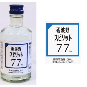 消毒用アルコールどこに売ってる?酒造メーカーが代替品を販売へ!若鶴酒造さんから「砺波野スピリット77%」