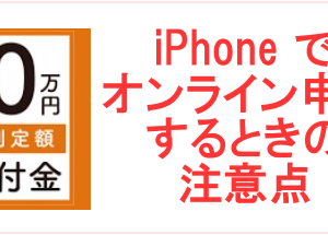 特別定額給付金をマイナンバーカードとiPhoneで申請したときの注意点!iPhoneはちょっと違う。世帯主のスマホでなくても、大丈夫?