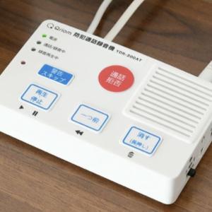「迷惑電話対策になる電話機は? 「山善防犯通話録音機 YDRー200AT」と「