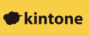 KINTONE(キントーン)をお試しで使っている4日目の感想