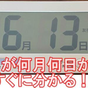 今日が何月何日かすぐ分かる電波時計(デイサービスや薬の管理に便利)父の日のプレゼントに!