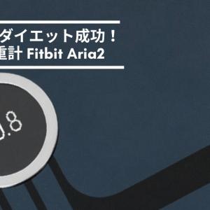 Fitbit Aria2実機レビュー!1年で5kgの減量に成功した筆者が最初に購入した体重計