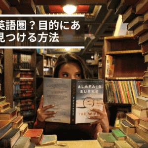 フィリピン留学?アメリカ留学?両方の留学を経験した筆者が選択のポイントを解説