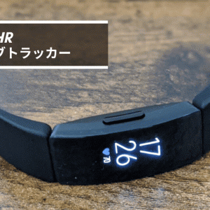 Fitbit Inspire HRは完成されたアクティブトラッカー!Fitbit Ionicから乗り換え!