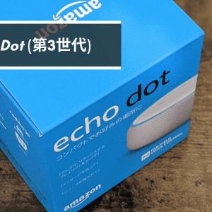 一人暮らしこそ購入すべきAmazon Echo Dot (第3世代)・スマートスピーカーで簡単に実現できるスマートハウス