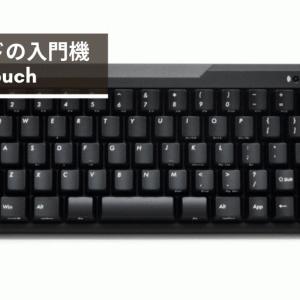 FILCO Majestouchは高級キーボードの入門機として最適!HHKBに匹敵するほど快適なキーボード