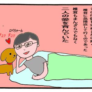 不幸犬ロペのお話③~~ピーチと~~