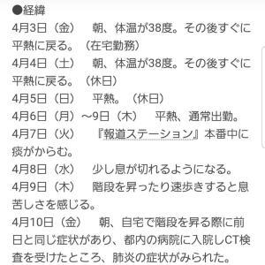 """""""天沢履""""富川アナウンサー"""