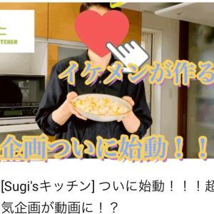【SUGI'Sキッチン回】ついに…キッチン動画公開!!!