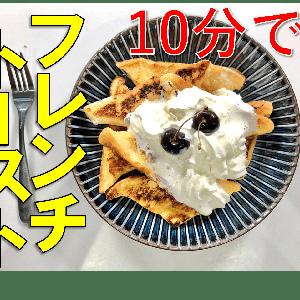 【SUGI'Sキッチン回】ふれーふれー!フレンチトースト!笑