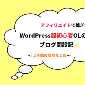 アフィリエイト初心者OLのブログ開設記!2年後の収益【大公開】