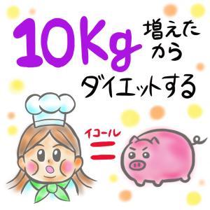 10キロ痩せたい!本気でダイエットはじめます