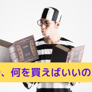 NISAを始めるにあたって、参考にした書籍3選!!