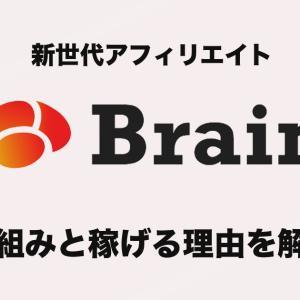 【Brain(ブレイン)】最近YouTubeで新しいネットビジネスを見かけたので。note・アフィリエイトの上位互換