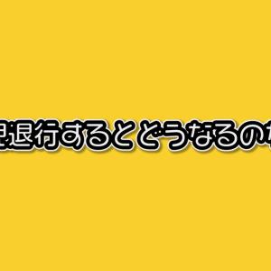 【テイコウペンギン】過度なストレスで幼児退行してしまうこともあるらしい!(YouTube)