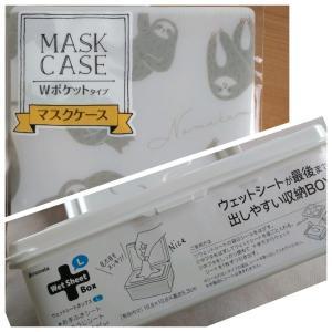 マスク収納・持ち歩き用 100円ショップ
