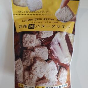 ザクッホロッ。無添加九州純バタークッキー