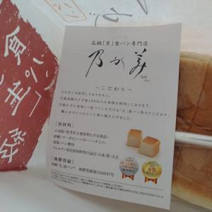 乃が美食パン。フワもちっ!