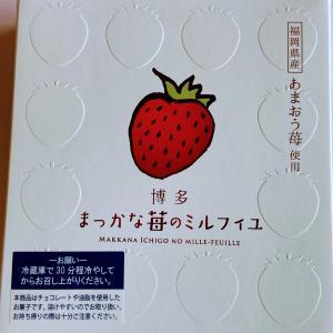 博多まっかな苺のミルフィユ
