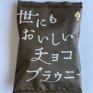 世にもおいしいチョコブラウニー