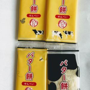 バター餅せんべい・発酵バターと北海道産牛乳のパウダーたっぷり