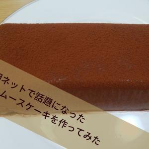 一時期ネットで話題になったチョコレートムースケーキを作ってみた